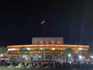 平果体育场南门正面11间黄金铺面招租