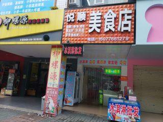 """""""奶茶+冰淇淋+小吃""""综合店转让"""