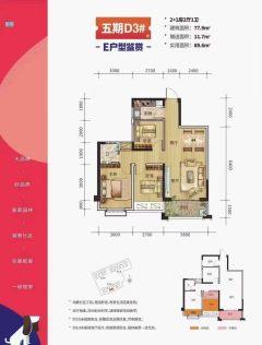 (平果市)大都汇3室2厅1卫26万80m²出售