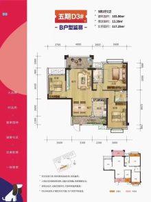 (错过再无!)大都汇3室2厅2卫35万103.86m²出售