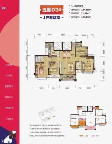 (平果市)大都汇3室2厅2卫38万124m²出售