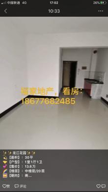 (平果市)龙江花园1室1厅1卫13.8万30m²出售